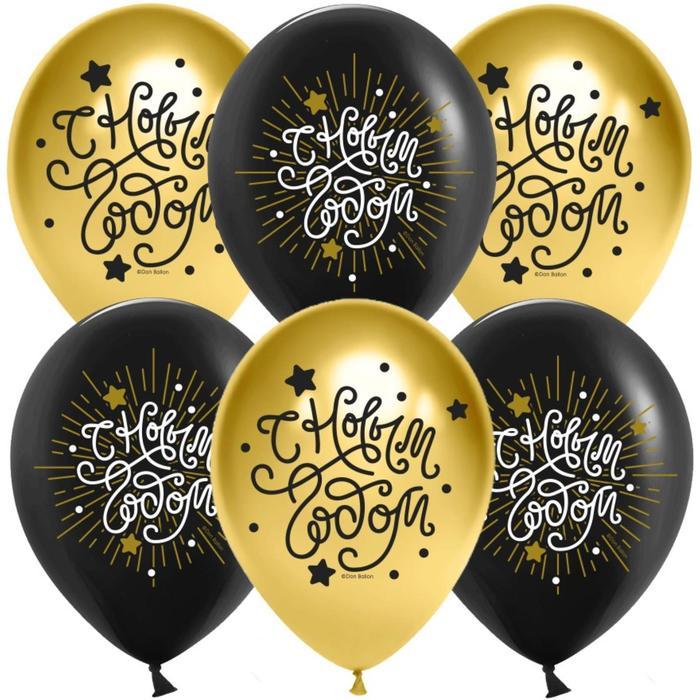 """Шар латексный 12"""" """"С Новым Годом!"""" пастель, хром, МИКС, 2 ст, набор 50 шт."""
