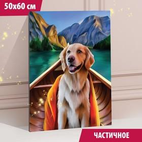Алмазная вышивка с частичным заполнением «Пёс в лодке» 50x60 см, холст, ёмкость