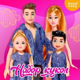 Набор кукол «Любимая семья»