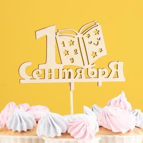 "Топпер деревянный ""1 Сентября"" 13х8,4 см"