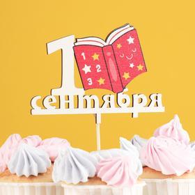 """Топпер деревянный """"1 Сентября"""" с УФ-печатью 13х9,5 см"""