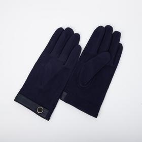 Перчатки мужские, безразмерные, без утеплителя, цвет синий
