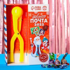Подарочный набор «Новогодняя почта»: конфеты 500 г., снежколеп