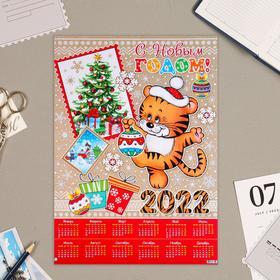 """Календарь листовой """"С Новым Годом!"""" тигренок, 2022 год 50,5 х 69,7 см"""