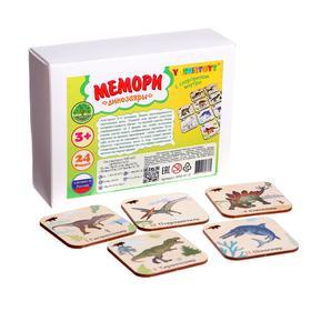 Игра-конструктор настольная «Мемори» Динозавры, 24 фишки