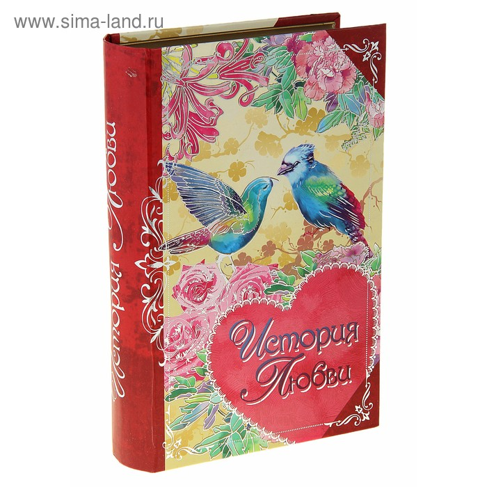 """Коробка-книга подарочная """"История любви"""""""
