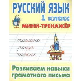 Русский язык. 1 класс. Развиваем навыки грамотного письма. Радевич Т.