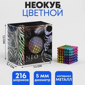 Неокуб «Добивайся новых высот», 5 мм, цветной
