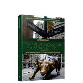 Случайное блуждание на Уолл-стрит. Испытанная временем стратегия успешных инвестиций. Мэлкил Б.Г.
