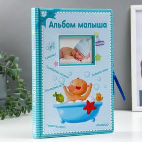 """Фотоальбом 28 страниц """"Альбом малыша"""""""
