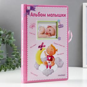 "Фотоальбом 28 страниц ""Альбом малышки"""