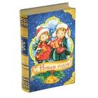 """Коробка-книга подарочная """"С Новым годом. Дети"""""""