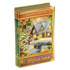 """Коробка-книга подарочная """"С Новым годом"""""""