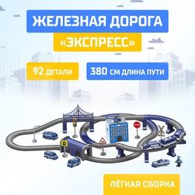 Железная дорога «Экспресс», 92 детали, работает от батареек, подходит для деревянных железных дорог