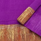Креп для цветов с золотым верхом, фиолетовый, 0,5 х 2,5 м