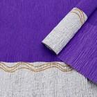 Бумага креп, с серебряным верхом, цвет фиолетовый, 0,5 х 2,5 м