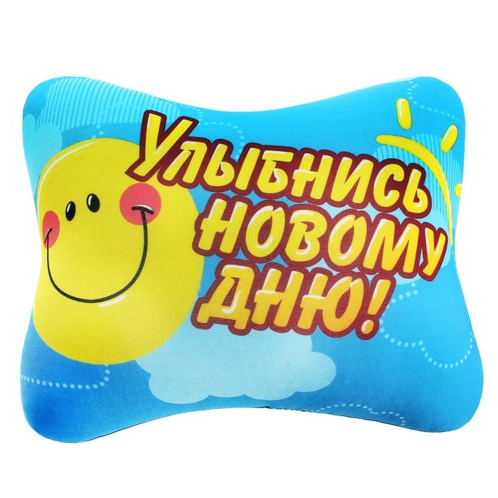"""Подушка для шеи """"Улыбнись новому дню"""""""