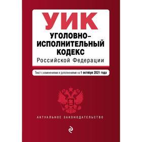 Уголовно-исполнительный кодекс Российской Федерации. Текст с последними изменениями и дополнениями