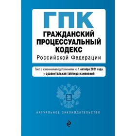 Гражданский процессуальный кодекс Российской Федерации. Текст с последними изменениями и дополнениями