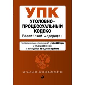 Уголовно-процессуальный кодекс Российской Федерации. Текст с последними изменениями и дополнениям