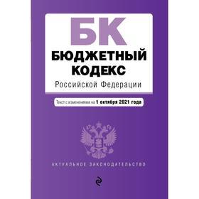 Бюджетный кодекс Российской Федерации. Текст с последними изменениями и дополнениями