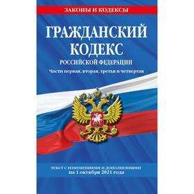 Гражданский кодекс Российской Федерации. Части 1-4