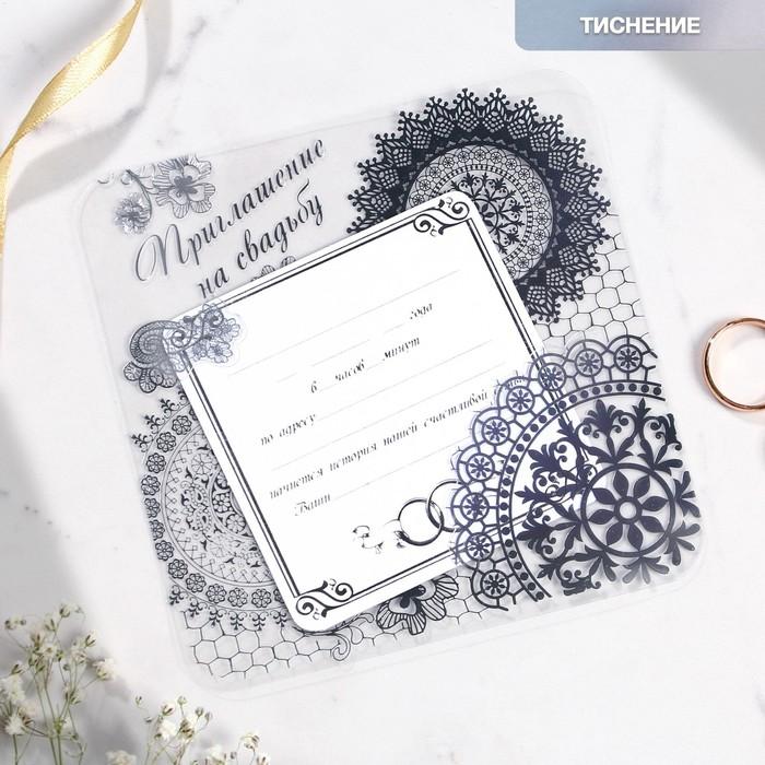 """Свадебные приглашения """"Прекрасен миг семьи рожденья..."""""""