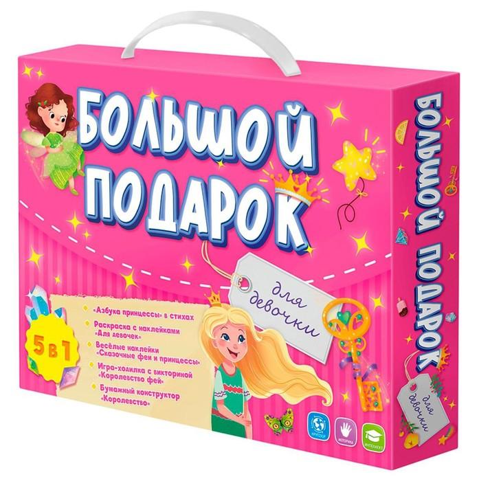 Подарочный набор «Для девочки», 5в1