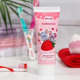 «Клубничный гель-мусс» зубная паста для детей серии Mini Me, 75 гр