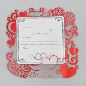 """Свадебные приглашения """"С Любовью..."""""""