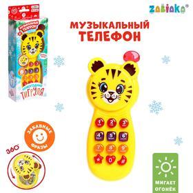 Телефон музыкальный «Новогодний тигруля», звук, свет