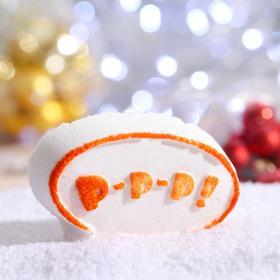 "Новогодняя бомбочка для ванн ""Р-р-р"" Апельсин"