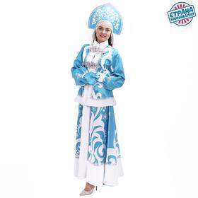 Карнавальный костюм «Снегурочка Метель», атлас, р. 52-54, рост 170 см