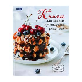 """Книга для записи кулинарных рецептов А5, 96 листов """"Кулинарные рецепты"""", твёрдая обложка"""