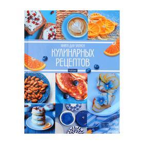 """Книга для записи кулинарных рецептов А5, 96 листов """"Мои рецепты"""", твёрдая обложка"""