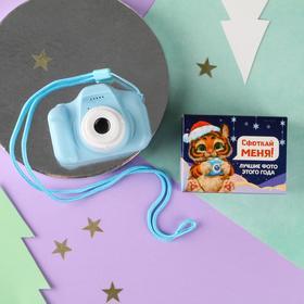 """Фотоаппарат детский """"Сфоткай меня"""", голуб., 8 х 6 см"""