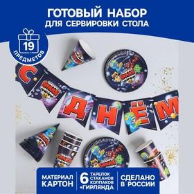 Набор бумажной посуды «С Днём рождения», stars