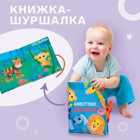 Книжка - шуршалка «Животные Африки» 14х16см