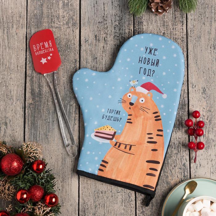 Набор подарочный « Отигрительного нового года» варежка-прихватка, лопатка силикон