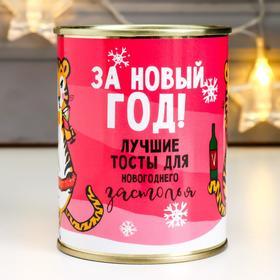 """Сувенир банка """"Лучшие тосты для новогоднего застолья"""""""