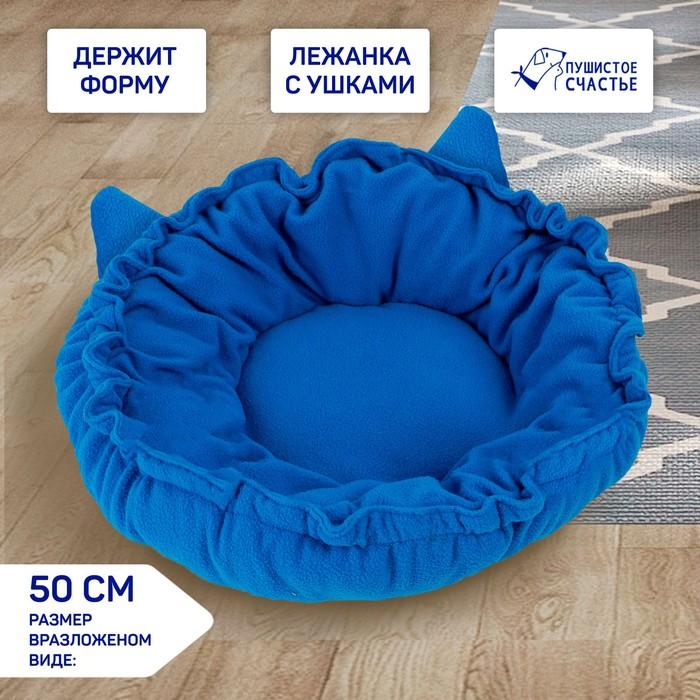 Лежанка-кокон с ушками, цвет синий 55 см - фото 3682213