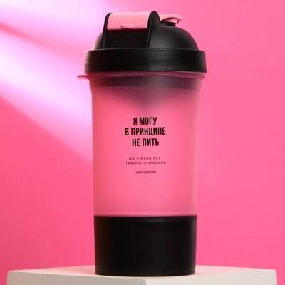 """Шейкер спортивный """"Я могу не пить"""", с чашей под протеин 500 мл"""