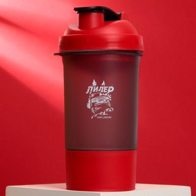 """Шейкер спортивный """"Лидер"""", с чашей под протеин 500 мл"""