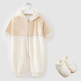 Комбинезон детский, цвет экрю, размер 62-68 см