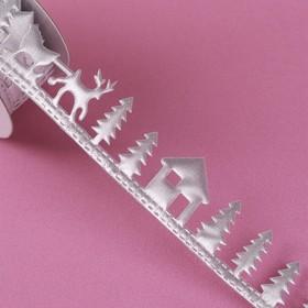 Лента декоративная фигурная «Новогодний лес», 30 мм, 9 ± 0,5 м, цвет серебряный
