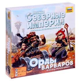 Настольная игры «Северные империи. Орды варваров»