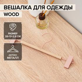 Вешалка для брюк и юбок SAVANNA Wood, 28×13×2,8 см, цвет розовый