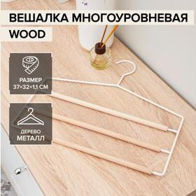 Вешалка для брюк и юбок SAVANNA Wood, 3 перекладины, 37×32×1,1 см, цвет белый