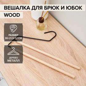 Вешалка для брюк и юбок SAVANNA Wood, 2 перекладины, 36×21,5×1,1 см, цвет чёрный