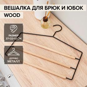 Вешалка для брюк и юбок SAVANNA Wood, 3 перекладины, 37×32×1,1 см, цвет чёрный